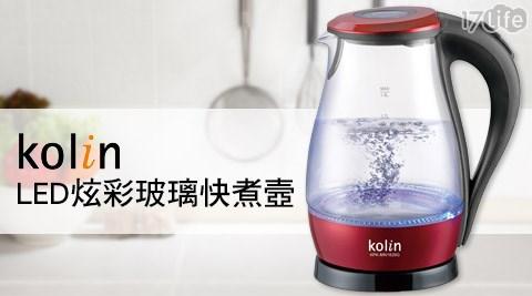 Kolin歌林-LED炫彩全 家 17life玻璃快煮壼-1.8L(KPK-MN1828G)(福利品)
