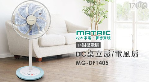【MATRIC松木】/14吋/微電腦/DC桌立扇/電風扇/MG-DF1405