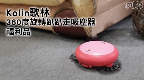 Kolin歌林-360度旋轉趴趴走吸塵器(KTC-LNV307)1台(福利品)