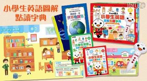 風車圖書-童書系列