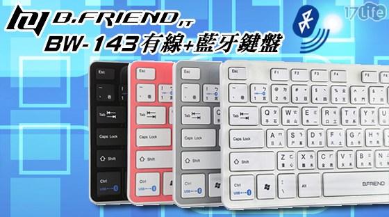 平均每入最低只要1075元起(含運)即可購得【B.Friend】BW-1430有線+藍牙鍵盤1入/2入/4入,顏色:黑/白/銀/粉。