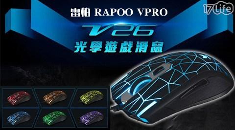 只要790元(含運)即可享有【雷柏 RAPOO】原價1,290元VPRO V26電競光學遊戲滑鼠只要790元(含運)即可享有【雷柏 RAPOO】原價1,290元VPRO V26電競光學遊戲滑鼠1入。