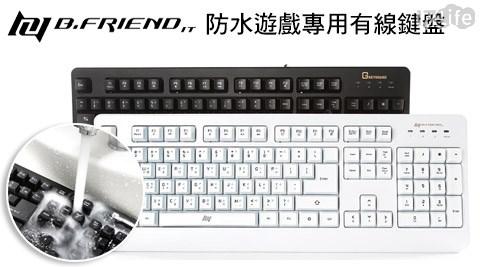 B.Friend/ GK1/ 防水/遊戲專用/有線鍵盤