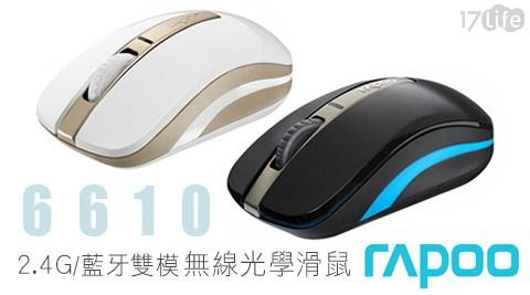 只要790元(含運)即可購得【Rapoo雷柏】原價1290元6610 2.4G/藍牙雙模無線光學滑鼠1入,顏色:金色/黑色。