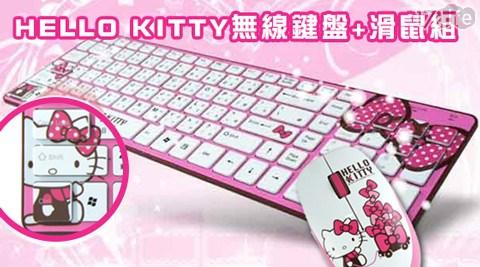 HELLO KITTY /無線鍵盤/滑鼠