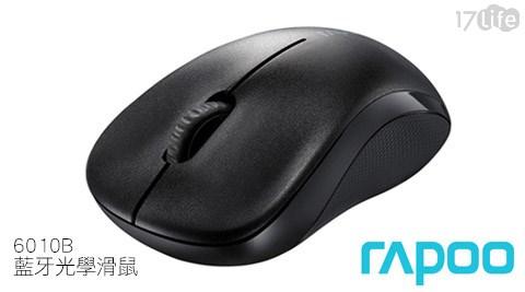 只要599元(含運)即可享有【Rapoo 雷柏】原價1,099元6010B藍牙光學滑鼠-1入。