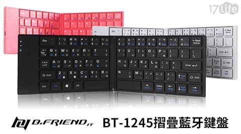 只要679元(含運)即可購得【B.Friend】原價1290元BT-1245摺疊藍牙鍵盤1入,顏色:黑/白/粉,購買即享2年保固服務!