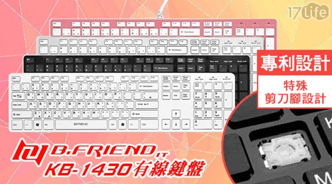 B.Friend-KB-1430 有線鍵盤
