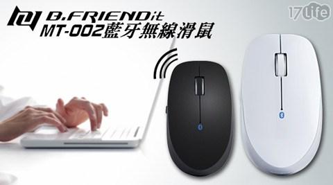 B.Friend /MT-002/ 藍牙/無線/滑鼠