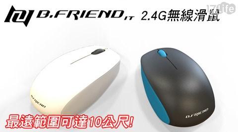 平均最低只要384元起(含運)即可享有【B.Friend】MA-06 2.4G無線滑鼠平均最低只要384元起(含運)即可享有【B.Friend】MA-06 2.4G無線滑鼠1入/2入/4入,顏色:黑藍/白銀。