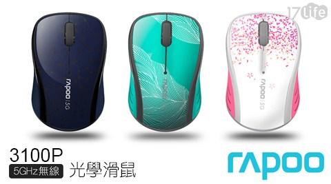 只要548元(含運)即可享有【Rapoo 雷柏】原價1,048元3100P 5.8G無線光學滑鼠只要548元(含運)即可享有【Rapoo 雷柏】原價1,048元3100P 5.8G無線光學滑鼠1入,顏色:珊瑚綠/緋櫻白/星夜藍。