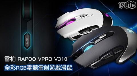 雷柏 RAPOO~VPRO V310全彩RGB電競雷射遊戲滑鼠