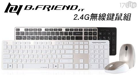 B.Friend/BR-1430/2.4G/無線/鍵鼠組