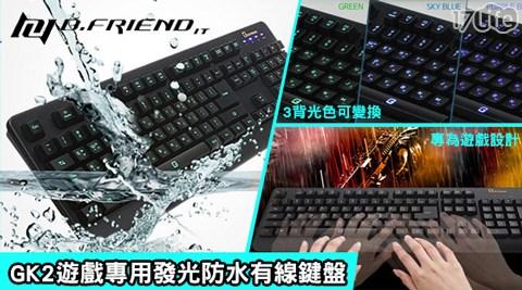 平均每入最低只要1275元起(含運)即可購得【B.Friend】GK2遊戲專用發光防水有線鍵盤1入/2入/4入。購買即享2年保固服務!