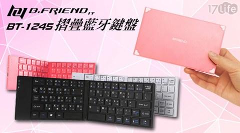 B.Friend /BT-1245/摺疊/藍牙鍵盤