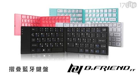 17life 現金 券 序 號 分享B.Friend-BT1245摺疊藍牙鍵盤