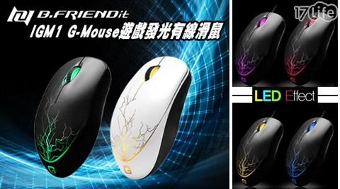 B.Friend /IGM1/ G-Mouse/遊戲發光/有線滑鼠