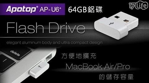 只要699元(含運)即可購得【APOTOP】原價1680元64GB鋁碟(AP-U6)1入,購買即享終身保固服務!