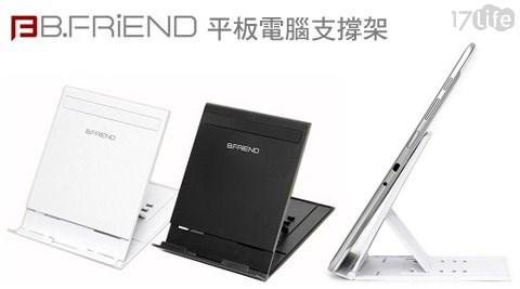 B.Friend /SD-02 /平板/電腦/支撐架