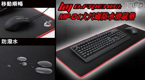 平均每入最低只要360元起(含運)即可享有【B.Friend】MP-01大尺碼防水滑鼠墊1入/2入/4入。
