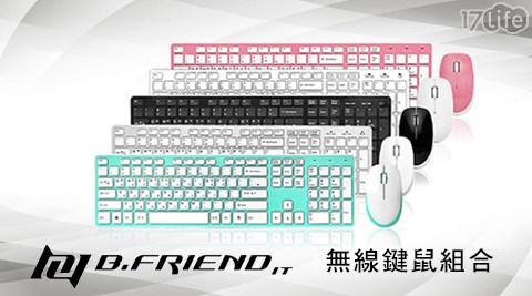 B.Friend/RF-1430/ SET/ 無線/鍵鼠組合
