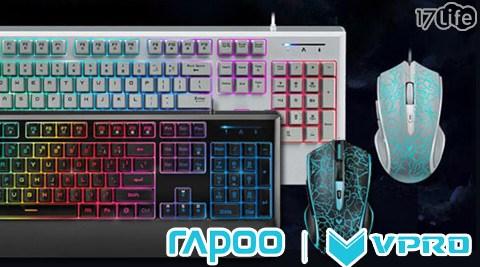 雷柏 RAPOO/VPRO/ V110/炫彩/背光/電競/鍵盤滑鼠組