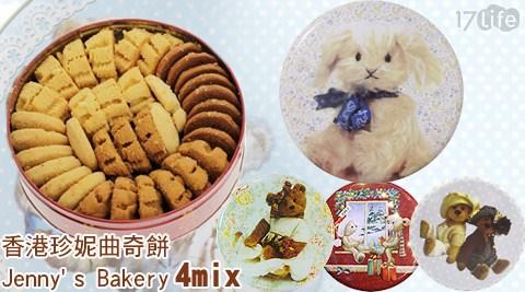 平均每盒最低只要629元起(含運)即可購得【香港珍妮曲奇餅Jenny's Bakery】4mix(s)1盒/2盒/4盒(320g/盒),款式隨機出貨。