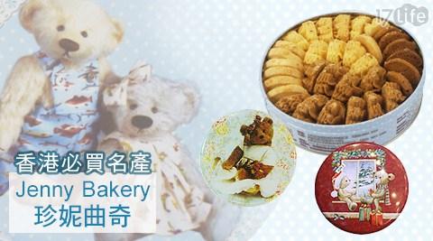 香港珍妮曲奇餅Jenny's Bakery-4mix(s)