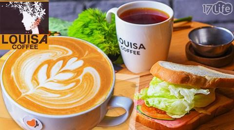 只要79元起即可享有【路易莎咖啡《桃園大湳店》】原價最高150元輕食飲品優惠專案:(A)日安輕食單人享受餐/(B)繽紛喝/(C)黑白配。