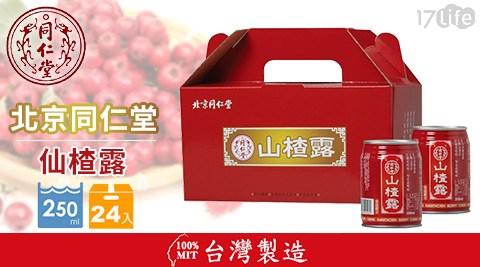 平均每瓶最低只要24元起(含運)即可購得【北京同仁堂】仙楂露12瓶/24瓶/48瓶(250ml/瓶)。