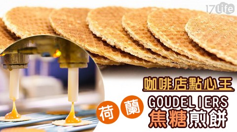 咖啡店/點心王/下午茶點心/GOUDELIERS/荷蘭焦糖煎餅/煎餅/進口零食/團購/上班族美食/零嘴/荷蘭