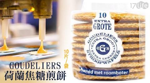 平均每片最低只要10元起(6袋免運)即可享有【GOUDELIERS】荷蘭焦糖煎餅(400g/袋,10片/袋):2袋/4袋/6袋/12袋/24袋。