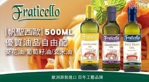 平均每瓶最低只要98元起(含運)即可享有【義大利FRATICELLO帆聖西歐】優質油品3瓶/6瓶/12瓶(500ml/瓶),品項:葵花油/葡萄籽油/玄米油。