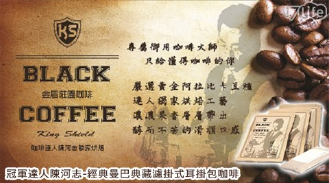 平均每包最低只要22元起(含運)即可購得【冠軍達人陳河志】經典曼巴典藏濾掛式耳掛包咖啡10包/25包/50包/100包(5包/盒,9.5g±0.3g/包)。