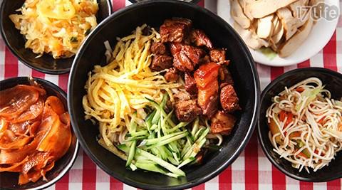 二馬牛肉麵館-雙人幸福套餐