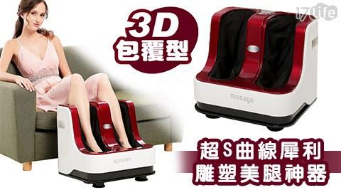 超S曲線犀利雕塑美腿神器 1入