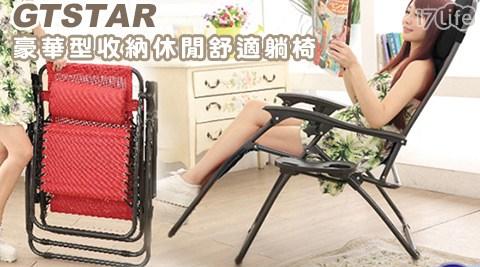 GTSTAR豪華型收納休閒舒適躺椅