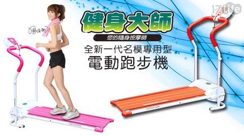 健身大師/全新一代/名模專用型/電動/跑步機