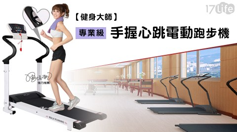【健身大師】/專業級/手握/心跳/電動/跑步機