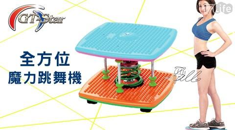 GTSTAR/全方位/魔力/跳舞機