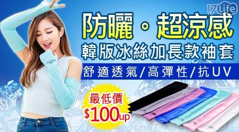 平均每組最低只要100元起(含運)即可享有韓版冰絲防曬加長款袖套1組/2組/4組/8組,顏色:米黃/淺藍/寶藍/淺粉/桃紅/灰/黑。