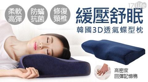 只要599元起(含運)即可享有原價最高9,600元韓國3D舒壓透氣蝶型枕只要599元起(含運)即可享有原價最高9,600元韓國3D舒壓透氣蝶型枕:(A)小尺寸1入/2入/4入/(B)大尺寸1入/2入/4入。