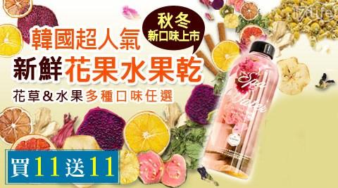 只要638元(含運)即可享有原價2,079元韓國超人氣新鮮花果水果乾任選11包(10g±2g/包),多款任選。購買11包加碼贈11包!