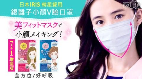 日本/IRIS/韓星/銀離子/抗菌/美顏/小顏/V臉口罩/口罩/拋棄式