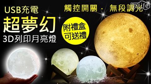 3D列印/觸控/療癒/月亮燈/燈/照明/夜燈