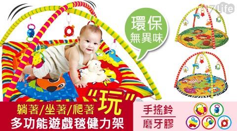 平均每組最低只要599元起(含運)即可享有新款寶寶多功能遊戲毯健力架1組/2組/4組,款式任選。