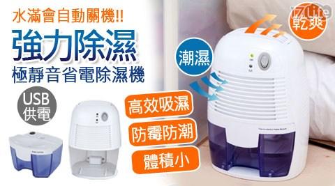 USB/靜音/省電/高效能/除濕機/防潮