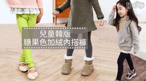 平均每件最低只要174元起(含運)即可購得兒童韓版糖果色加絨內搭褲1件/2件/4件,多色多尺寸任選。