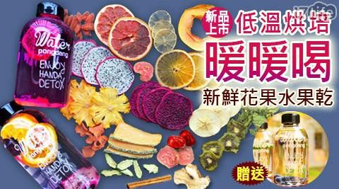 平均每包最低只要30元起(含運)即可享有韓國超人氣新鮮花果水果乾44款系列2包/10包/20包/60包/100包,多種類任選,購買20包方案以上加贈韓國流行玻璃瓶1入(600ml)。