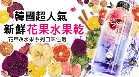 平均每包最低只要30元起(含運)即可購得韓國超人氣新鮮花果水果乾1包/5包/15包/20包/50包/100包(10g±2g/包),多款任選;購買15包/20包/50包/100包方案皆再加贈韓國流行玻璃瓶(600ml)1入。